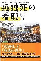孤独死の看取り (脱力★ファンタスティポ系社会学シリーズ)