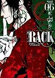 RACK―13係の残酷器械― 6 (MFコミックス ジーンシリーズ)