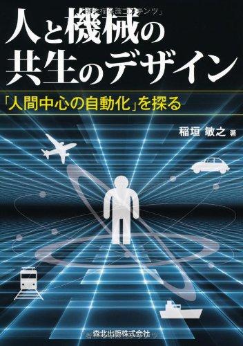 人と機械の共生のデザイン-「人間中心の自動化」を探るの詳細を見る