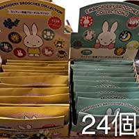 24個 ミッフィー 刺繍ブローチコレクション