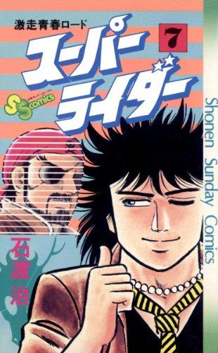 スーパーライダー 第01-07巻