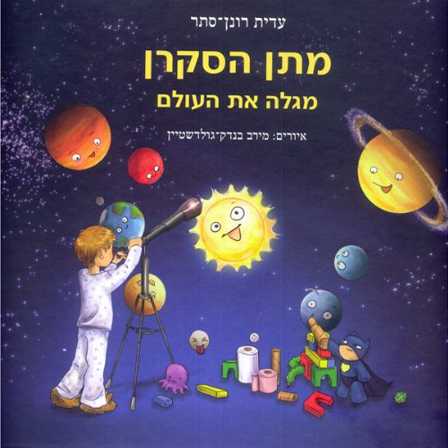 Curious Matt Discovers the World (Hebrew Edition) cover art