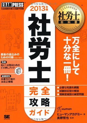 社労士教科書 社労士 完全攻略ガイド 2013年版