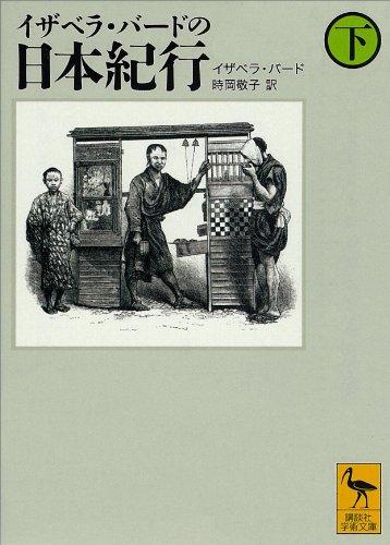イザベラ・バードの日本紀行(下) (講談社学術文庫)