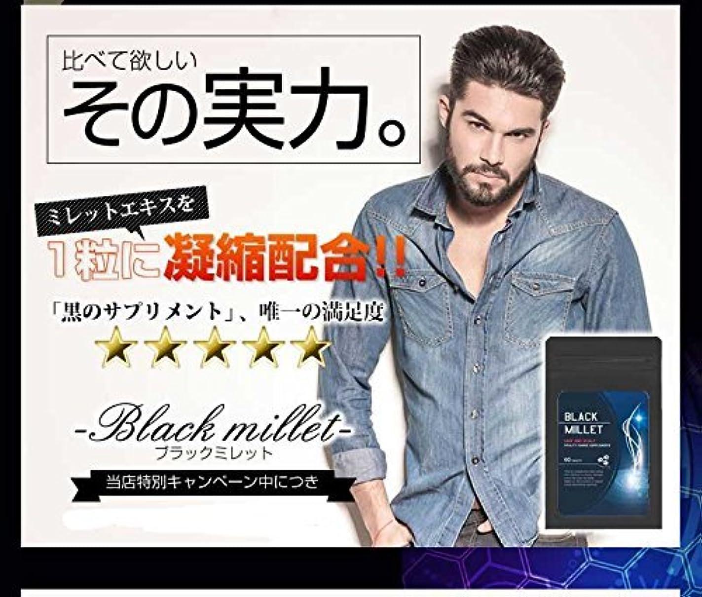 アーク拡大する笑いBlack millet (ブラックミレット)/【CC】
