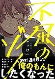 不屈のゾノ (B's-LOVEY COMICS)