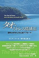 タオ・ストレス低減法: 道教と気功による心身アプローチ