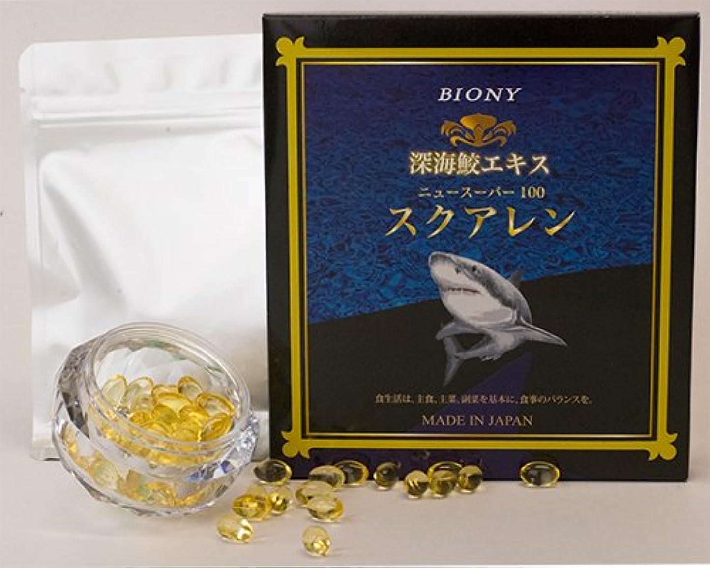 コンパイルのり危険な深海鮫エキス スクワレン(アルミパウチ)110粒