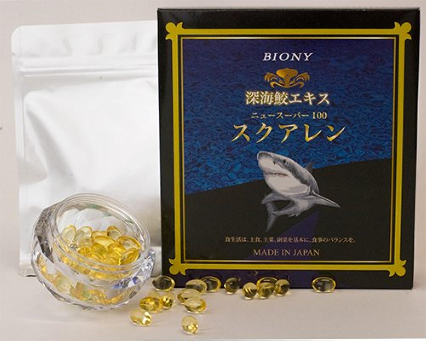 ラジウムトリプルワット深海鮫エキス スクワレン(アルミパウチ)110粒
