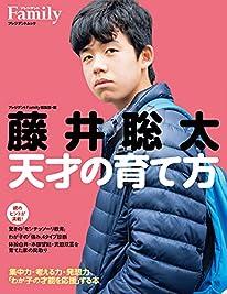 藤井聡太 天才の育て方 (プレジデントムック)