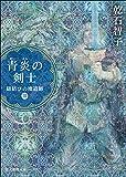 青炎の剣士 紐結びの魔道師3 〈オーリエラントの魔道師〉シリーズ (創元推理文庫)