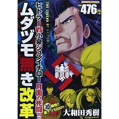 ムダヅモ無き改革ヒトラーVS小泉ジュンイチロー月面の死闘!! (バンブー・コミックス)