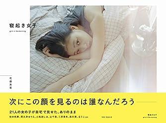 寝起き女子 - girls in the morning -