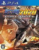 現代大戦略2020~揺れる世界秩序! 大国の野望と世界大戦~ - PS4