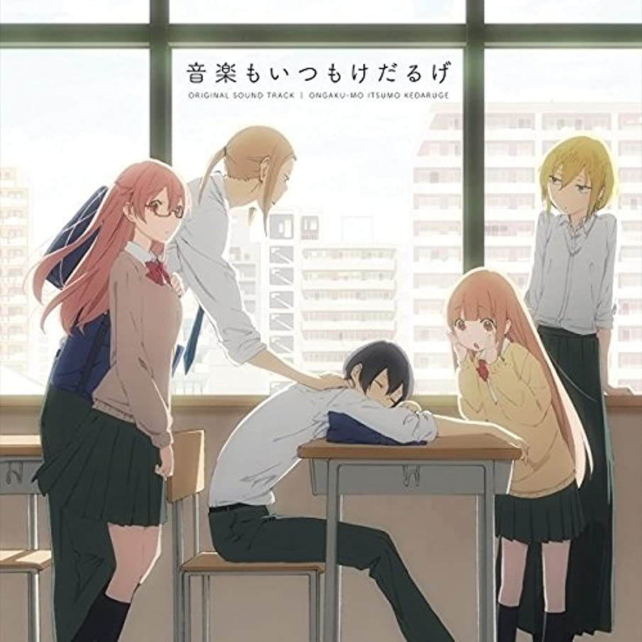 Animation Soundtrack (Music By Hiromi Mizutani) - Tanaka-Kun Is Always Listless (Tanaka-Kun Wa Itsumo Kedaruge) (TV Anime) Original Soundtrack: Ongaku Mo Itsumo Kedaruge (2CDS) [Japan CD] LACA-9456