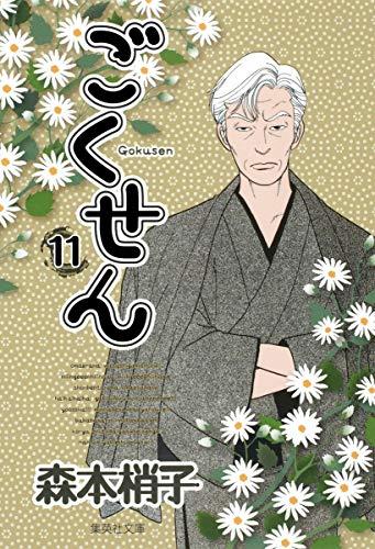 ごくせん 11 (集英社文庫(コミック版))