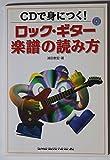 ロック・ギター/楽譜の読み方(CD付)