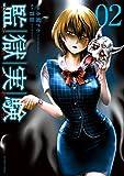 監獄実験(2) (アクションコミックス)