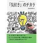 「気付き」のチカラ (∞books(ムゲンブックス) - デザインエッグ社)