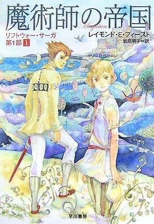 魔術師の帝国 (ハヤカワ文庫 FT フ 2-12 リフトウォー・サーガ 第 1部1)