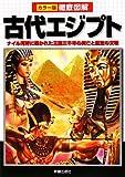 徹底図解 古代エジプト―ナイル河畔に築かれた王国三千年の興亡と至宝の文明