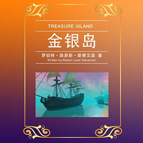 金银岛 - 金銀島 [Treasure Island] audiobook cover art