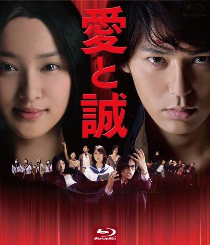 愛と誠コレクターズ・エディション期間限定生産(2枚組)[Blu-ray]