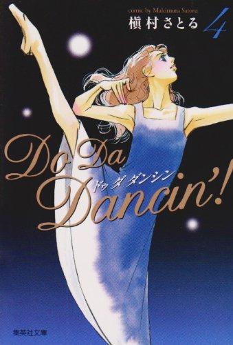 Do Da Dancin'! 4 (集英社文庫―コミック版) (集英社文庫 ま 6-46)