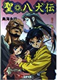 聖八犬伝〈巻之2〉芳流閣の決闘 (電撃文庫)