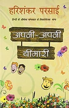 Apni Apni Bimari (Hindi) by [Harishankar Prasad]