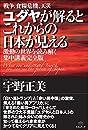 ユダヤが解るとこれからの日本が見える  激動の世界を読み解く集中講義完全版