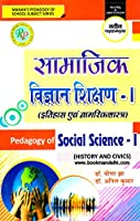 Pedagogy Of Social Science-1