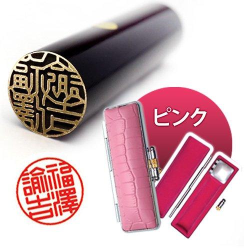 ゴールド黒水牛印鑑/実印/銀行印/15.0mm【ピンクケース付き】