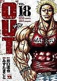 OUT 18 (ヤングチャンピオン・コミックス)