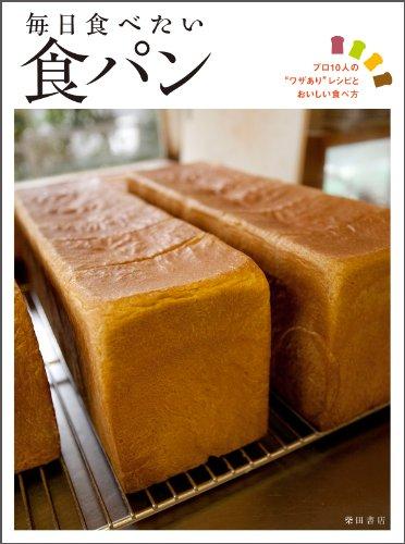 """毎日食べたい食パン: プロ10人の""""ワザあり""""レシピとおいしい食べ方 - 柴田書店"""
