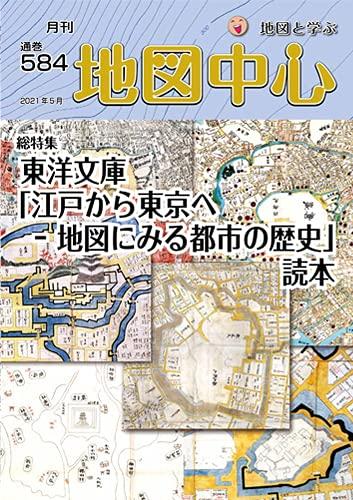 地図中心2021年5月号(通巻584号) [雑誌]