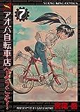 アオバ自転車店へようこそ!(7) (ヤングキングコミックス)