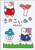 きのこいぬ 12 (リュウコミックス)