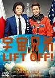 宇宙兄弟 スタンダード・エディション[DVD]