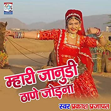 Mhari Janudi Thane Jodhna (Rajasthani)