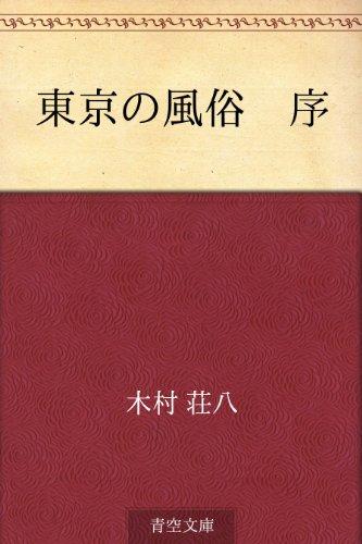 東京の風俗 序の詳細を見る