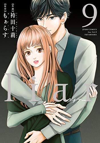 liar(9) (ジュールコミックス)