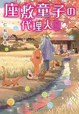 座敷童子の代理人9 (メディアワークス文庫)