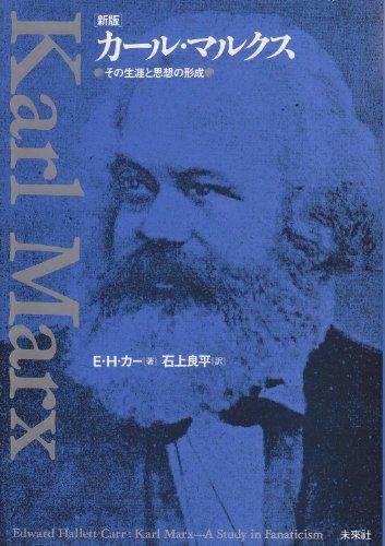 カール・マルクス: その生涯と思想の形成の詳細を見る