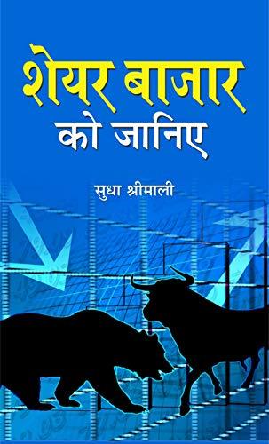 JANIYE SHARE BAZAR KO (Hindi Edition)