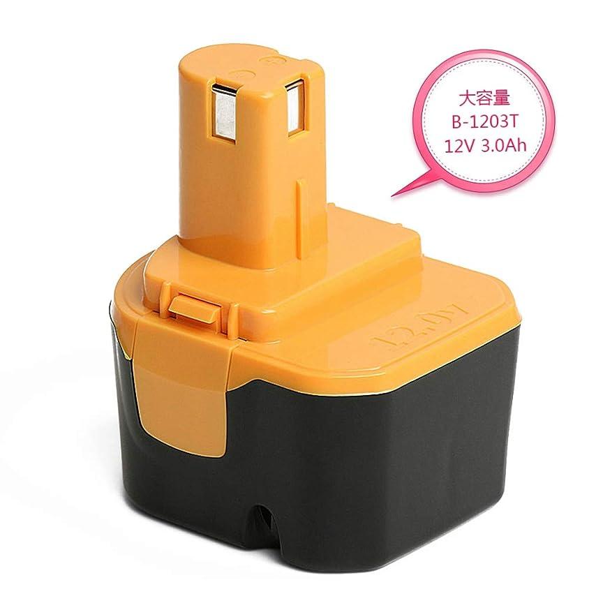 情熱的ひばりムスタチオ【POWERGIANT】RYOBIリョービ B-1203M B-1203F2 B-1203T電池パック対応 12V 3.0Ah互換バッテリー B-1203C B-1203M1 B-1203F3 BPL-1220 B-1220F2代替電池 NI-MH Ni‐Cd充電器で充電可能