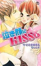 泣き顔にKISS 1 (ジュールコミックス COMIC魔法のiらんどシリーズ)