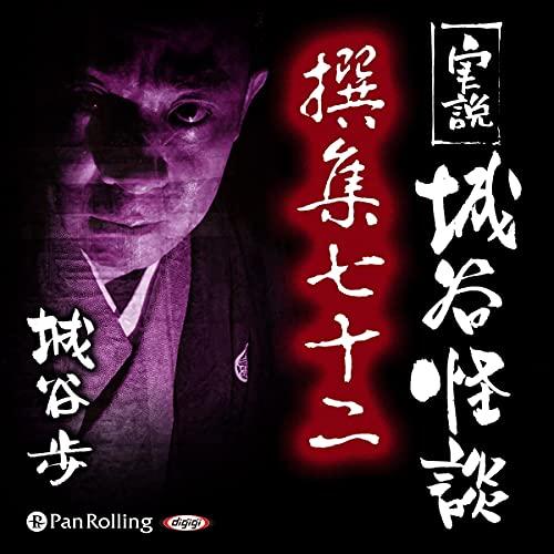『実説 城谷怪談 撰集七十二』のカバーアート