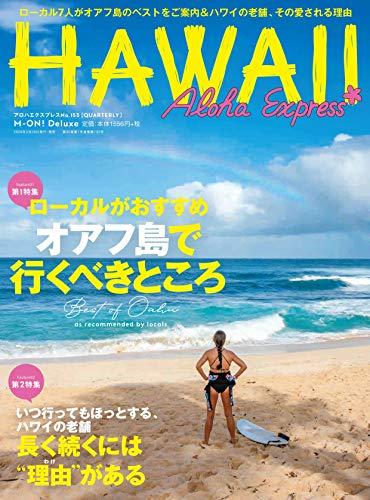 アロハエクスプレスno.153 特集:ローカルが教えてくれたハワイで行くべきところ