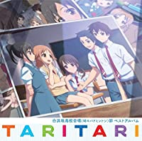 TVアニメ『TARI TARI』白浜坂高校合唱(時々バドミントン)部ベストアルバム